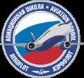 Авиационная школа АЭРОФЛОТА